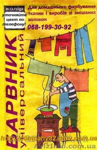 Красители для ткани универсальные разных цветов.Покраска одежды в дом.условиях - Изображение #1, Объявление #1383960