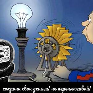 Эффективные способы экономии на электричестве - Изображение #1, Объявление #1654032