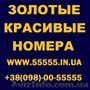 Золотые Красивые номера МТС,  Киевстар,  Лайф,  Билайн. Лучшие цены