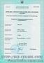 Получить строительную лицензию Черновцы - Изображение #2, Объявление #1128079