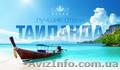 Туры в Тайланд осенью. Дешево. Цены на отели в сентябре.