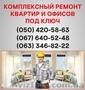 Ремонт квартир Черновцы  ремонт под ключ в Черновцах
