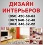 Дизайн інтер'єру Чернівці,  дизайн квартир в Чернівцях,  дизайн будинку
