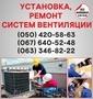 Вентиляция в Черновцах. Монтаж вентиляции Черновцы