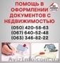 Узаконение земельных участков в Черновцах,  оформление документации
