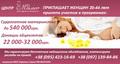 Запрошуємо сурогатних мам та донорів яйцеклітин: допомога і гідна винагорода
