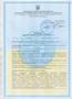 Санітарний висновок СЕС Держпродспоживслужби,  сертифікат,  УКРСЕПРО,  протоколи ви