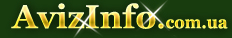 Бесплатные объявления Черновцы, продам, куплю, сдам, сниму и работа в Черновцах - chernovcy.avizinfo.com.ua